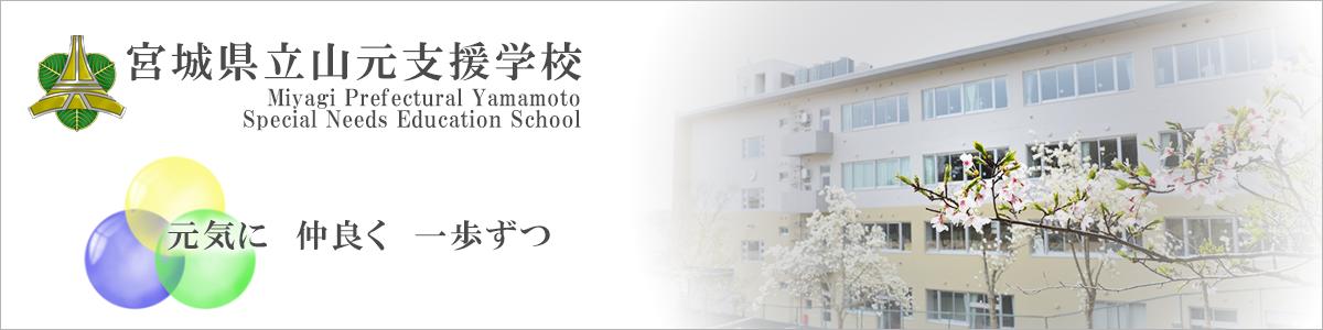 宮城県立山元支援学校