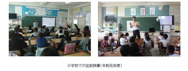 小学校での出前授業